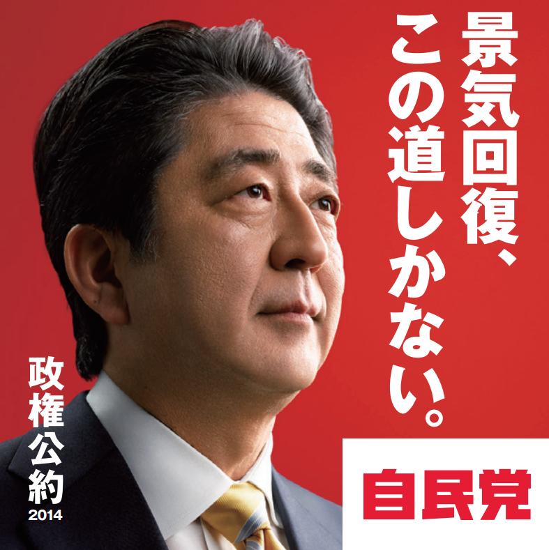 自民党2014政権公約