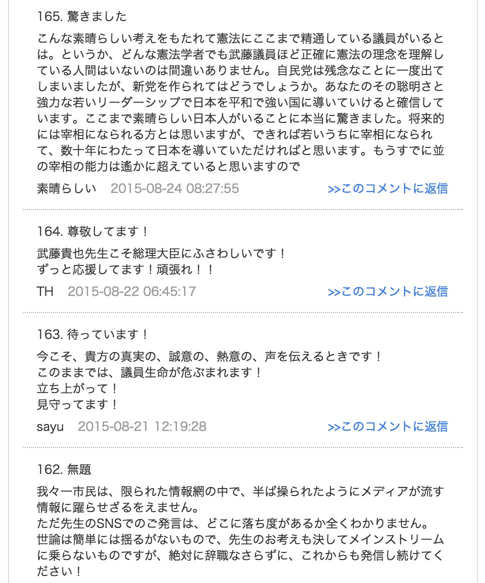 武藤貴也オフィシャルブログ「国民に課せられる正義の要請」コメント欄より
