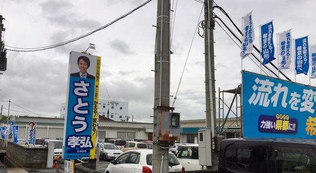 佐藤孝弘候補の選挙事務所