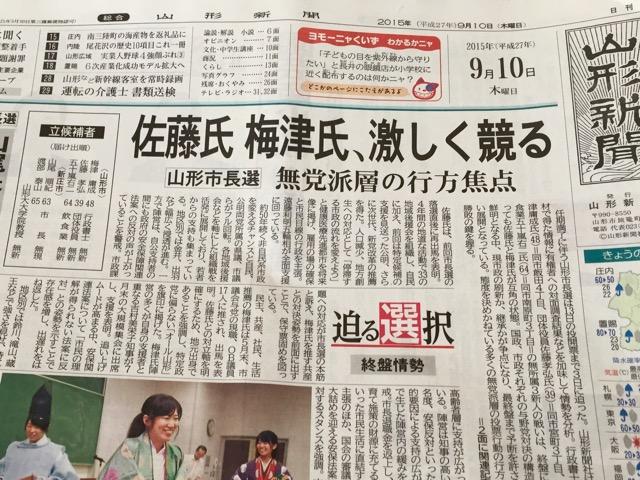 接戦を伝える山形新聞
