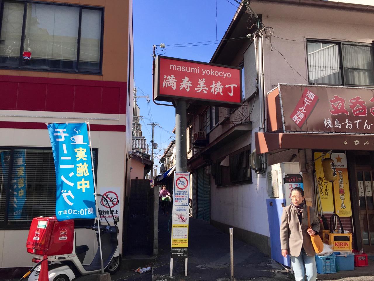 池田駅前にある「満寿美横丁」