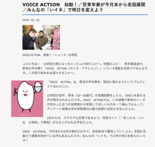 公明党VOICEACTION