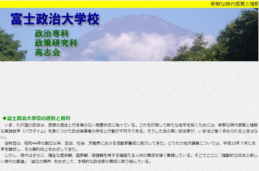 富士政治大学校