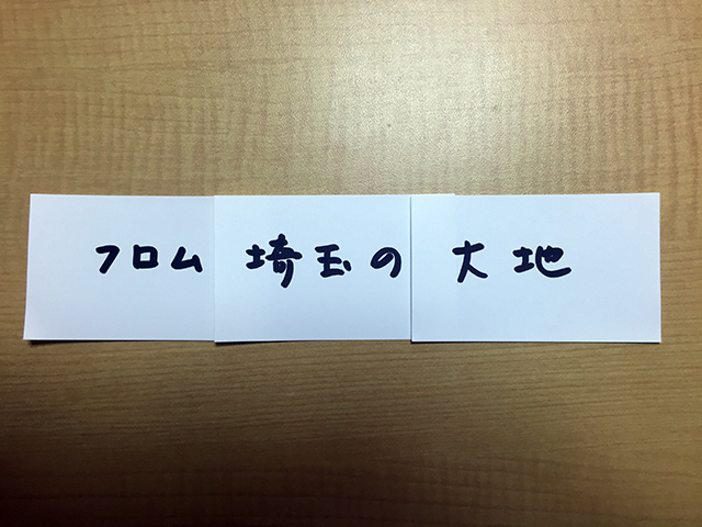 フロム埼玉の大地