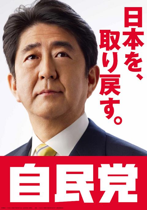 安倍晋三総理ポスター