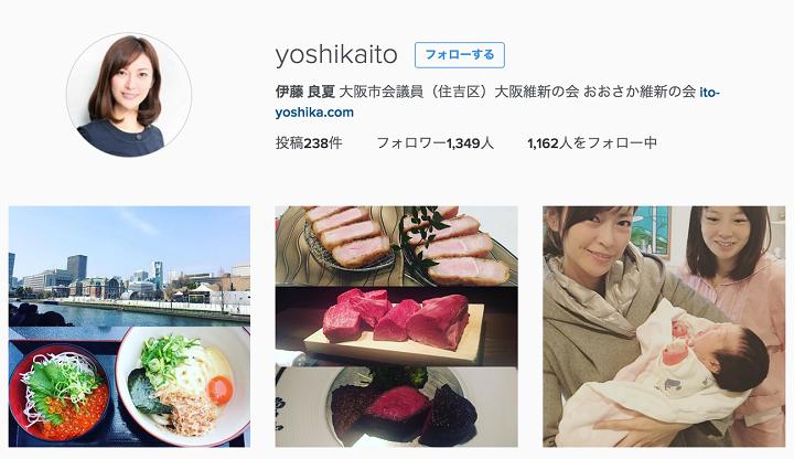 伊藤良夏Instagram