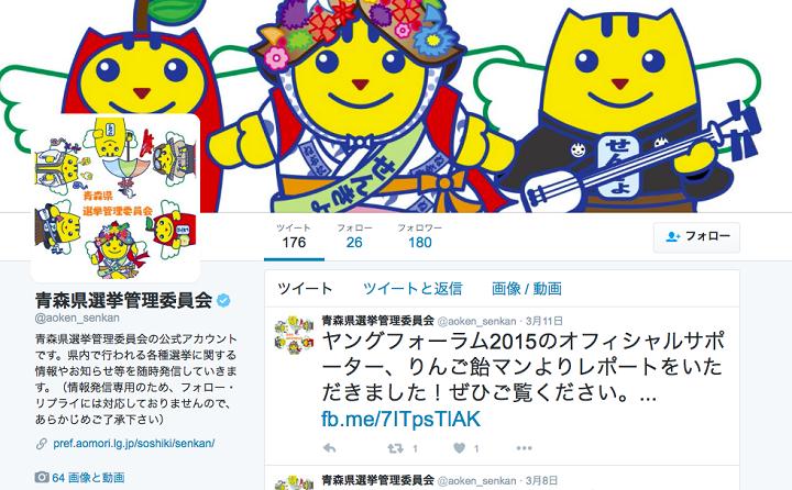 青森選管Twitter