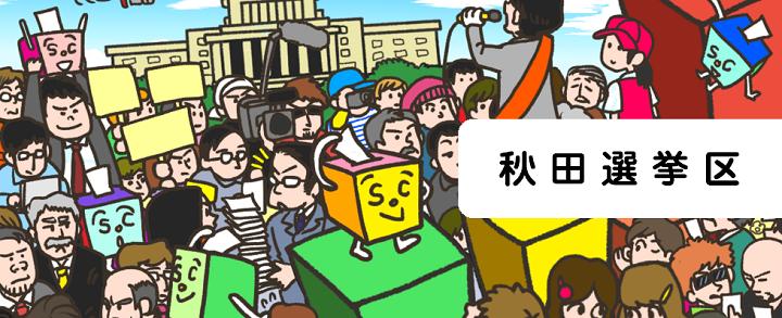 第24回参議員議員選挙 秋田選挙区