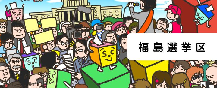 第24回参議員議員選挙 福島選挙区