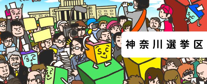 第24回参議員議員選挙 神奈川選挙区