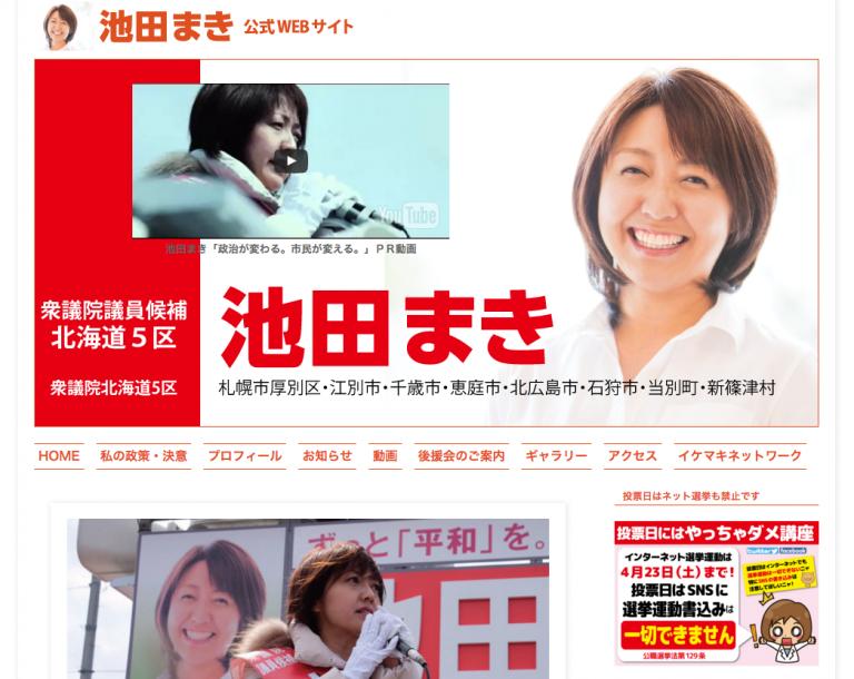 池田まき公式サイト