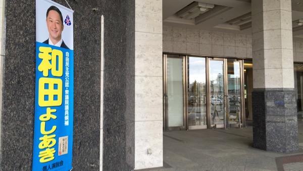 新さっぽろ駅近くの大きなホテルの入口には、和田候補の立会演説会の垂れ幕がかけられていた