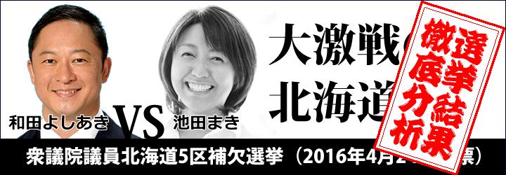 北海道5区徹底分析レポート