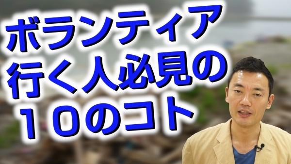 熊本にボランティア行く人必見の10のコト(行けない人も)