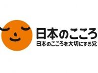 日本のこころを大切にする党
