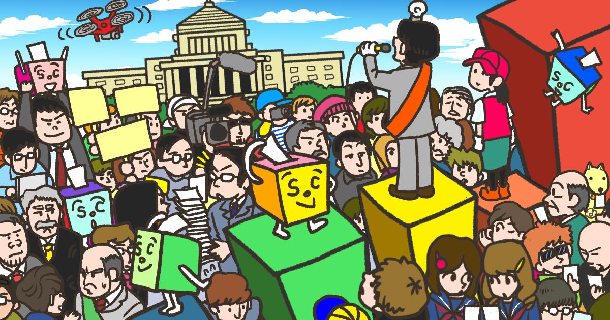 イラスト:小池みき さん(選挙ドットコム人気連載「小池みきの下から選挙入門」作家)