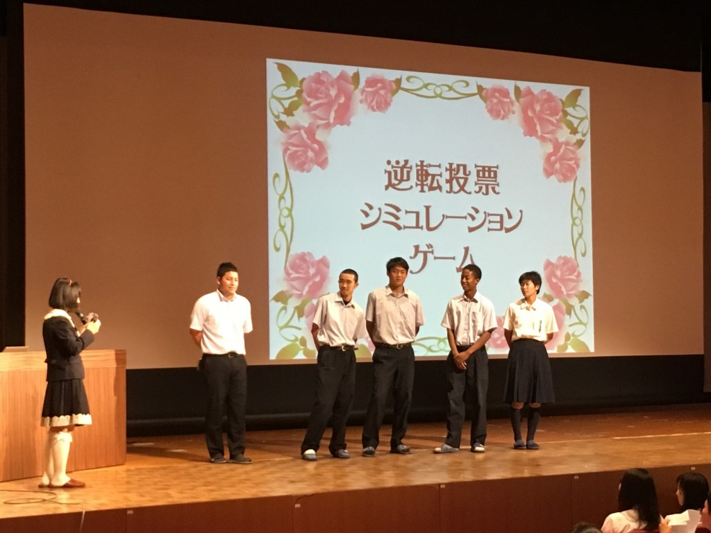 松下村塾プレゼンツ「逆転投票シュミレーションゲーム」に参加する生徒たち