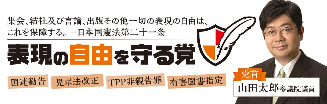 (山田氏が代表を務める表現の自由を守る党。オタクから人気を集めていた)