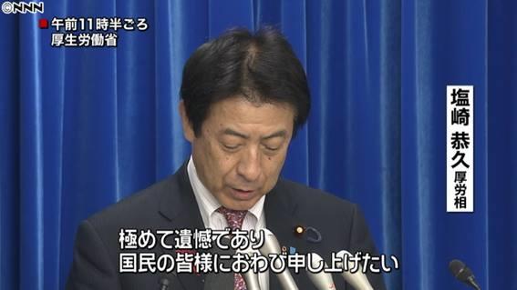 (日本テレビ系列 NEWS24より。厚労省職員の汚職が発覚した際)