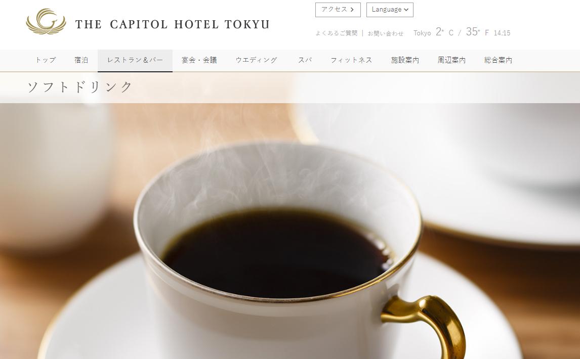 ザ・キャピトルホテル 東急