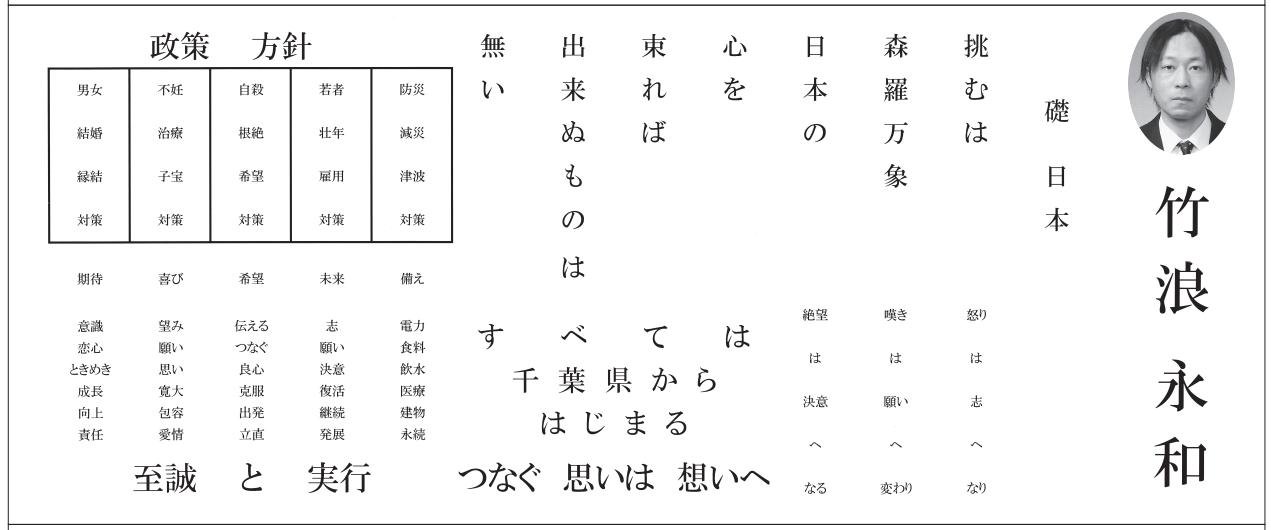 (竹浪永和氏の選挙公報)