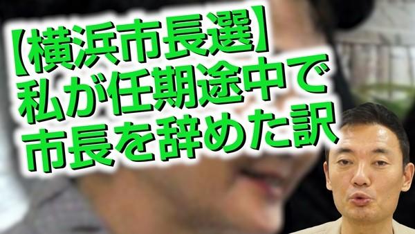 中田宏チャンネル_170321_450_横浜市長選挙-600x338