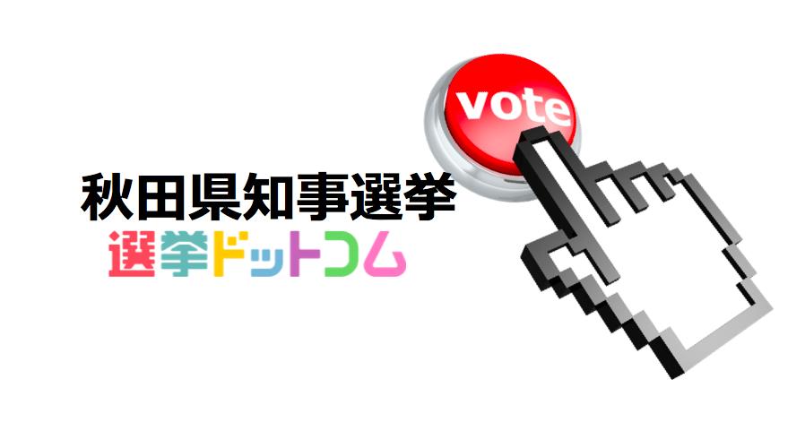 秋田県知事選】20年ぶり、因縁の...
