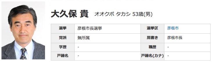 takashi_okubo