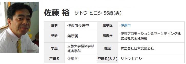hiroshi_satoh