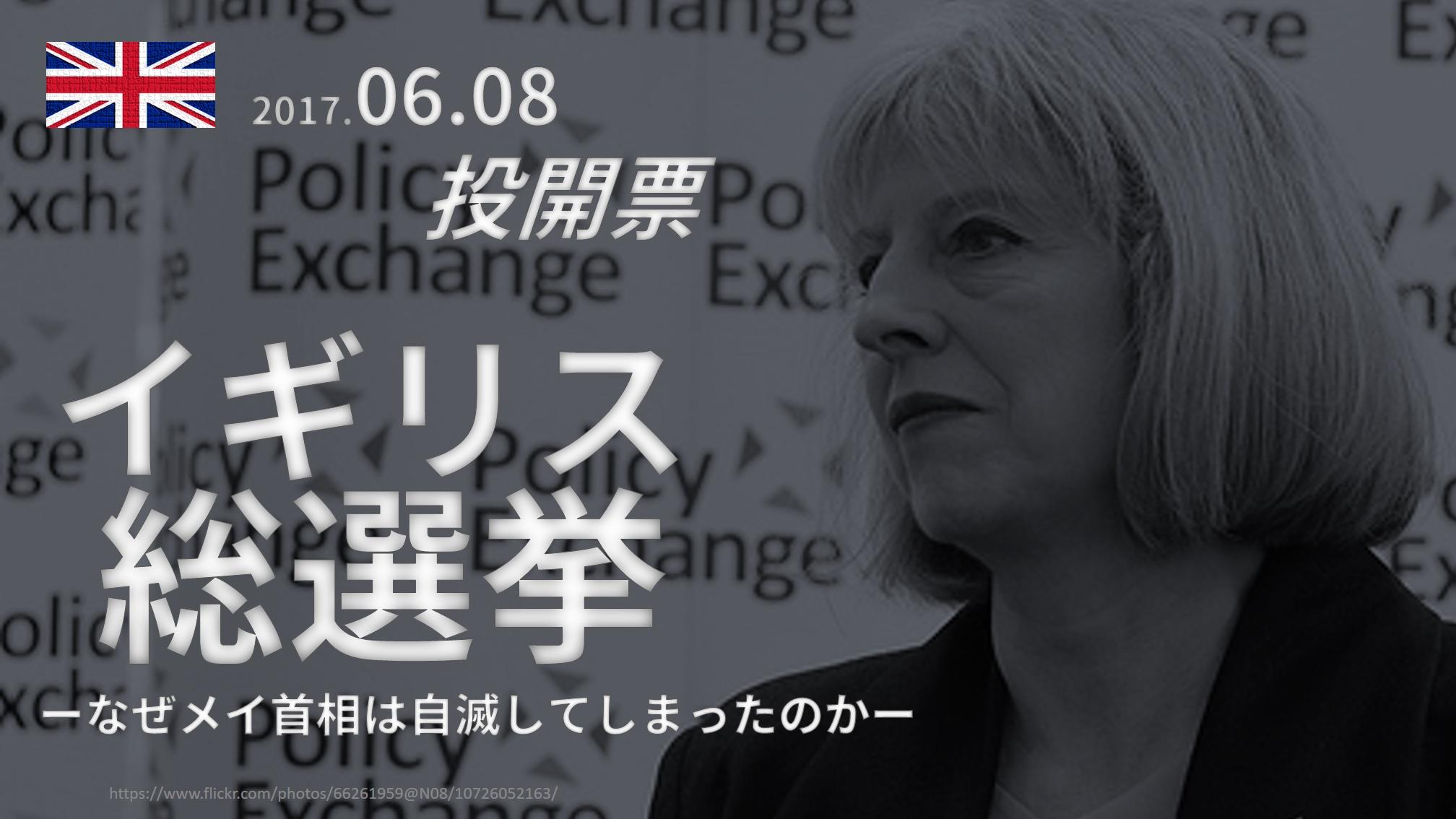 2017年イギリス総選挙