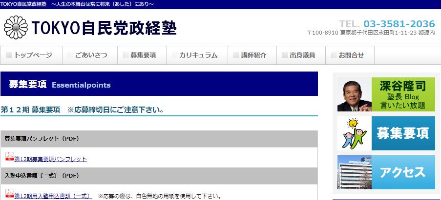 TOKYO自民党政経塾