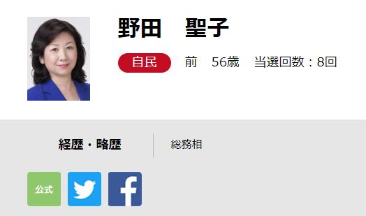 2017年 第48回衆議院選挙。岐阜...