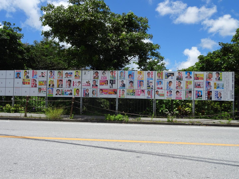 (7月に行われた那覇市議選のポスター掲示板)