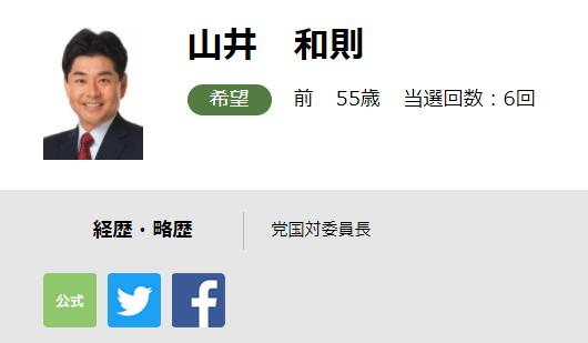 2017年 第48回衆議院選挙。京都...