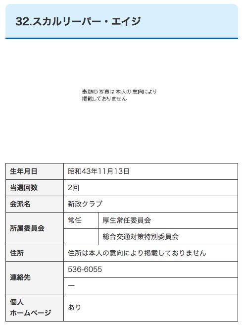 (大分市議会議員HPより)