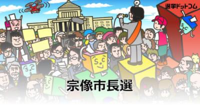【宗像市長選】あす投開票。新人 伊豆美沙子氏VS新人 唐崎裕治氏VS新人 岩木久明氏