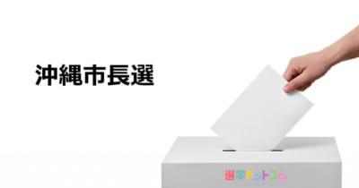 【沖縄市長選】あす投開票。新人 諸見里宏美氏 VS現職 桑江朝千夫氏