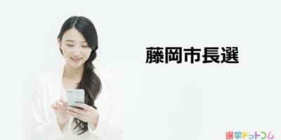 【藤岡市長選】あす投開票。新人 新井雅博氏 VS 新人 金沢充隆氏