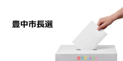 【豊中市長選】あす投開票。松岡信道氏 VS 長内繁樹氏 VS 中川隆弘氏