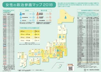 数字で見る女性議員割合。県議会では愛媛県がワースト、知事は3名のみ、都道府県議会議長は0%