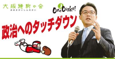 問題解決のために議員引退を宣言。アメフト悪質タックル被害者の父、大阪市議 奥野康俊氏の経歴・政策は?