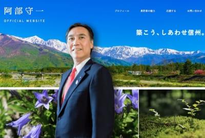 長野県知事選挙立候補予定。阿部守一(あべ しゅいち)氏の学歴・経歴・政策は?