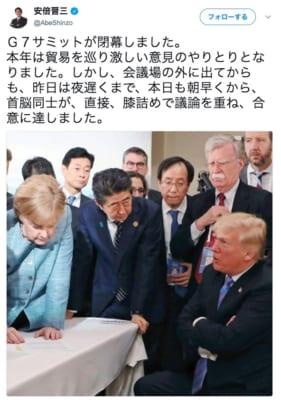 最も注目されたのはG7首脳会談のあの写真! 国会議員のRTランキング(6月4日~10日)