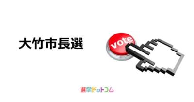 【大竹市長選】前回と同じ顔ぶれでの戦いに。現職 入山欣郎氏 VS 新人 日域究氏