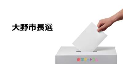 【大野市長選】あす投開票、8年振りの選挙戦。石山志保氏 VS 高田育昌氏