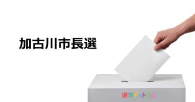 【加古川市長選】あす投開票。現職と新人の一騎打ち。現職 岡田康裕氏 VS 新人 岸本勝氏
