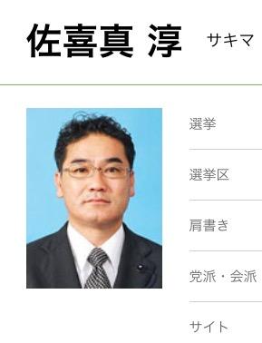 今週中にも自民党が沖縄県知事選の候補者を擁立か。佐喜真淳(さきま・あつし)氏の経歴・政策は?