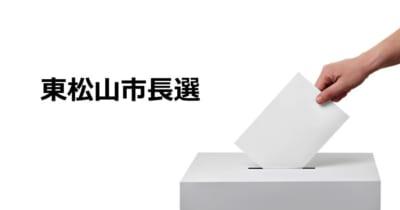 【東松山市長選】3期を目指す現職と話題の新人が立候補。現職 森田光一氏 VS 新人 安冨歩氏