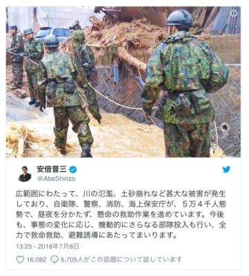 豪雨を巡る投稿が議論に。安倍首相「夜を徹しての対応」共産・志位氏「出張優先は考えられない」|国会議員の注目Twitterランキング