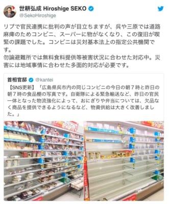 「旅館・ホテルを借り上げるべき」「コンビニは指定公共機関」西日本豪雨の対応へが話題に|国会議員の注目Twitterランキング